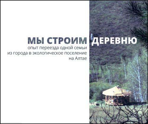 Книга «Мы строим деревню»