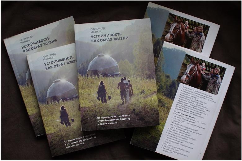 «Книга Устойчивость как образ жизни»
