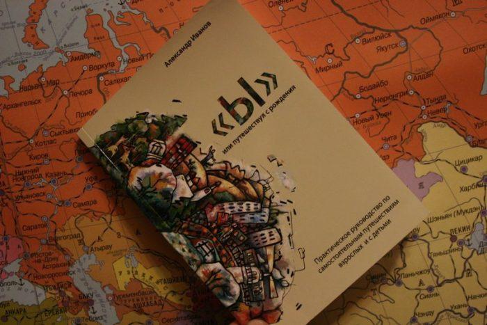 «Книга Ы!, или путешествуя с рождения»