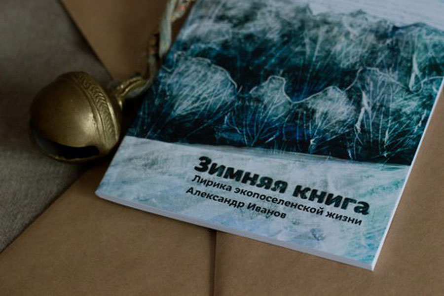 «Зимняя Книга»