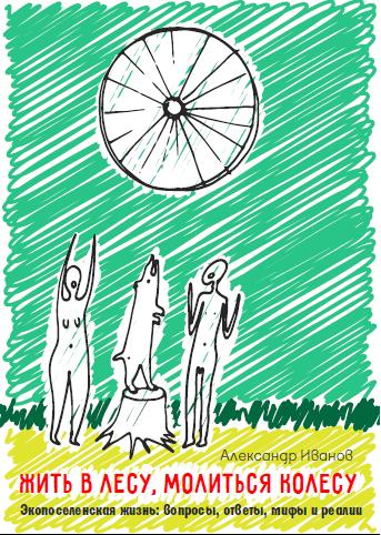 Жить в лесу, молиться колесу